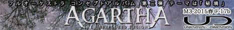 M3-35 【清水 嶺(Unknown - Dimension)】Agartha - The unexplored regions -