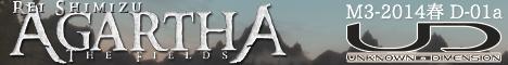 Agartha - The Fields -